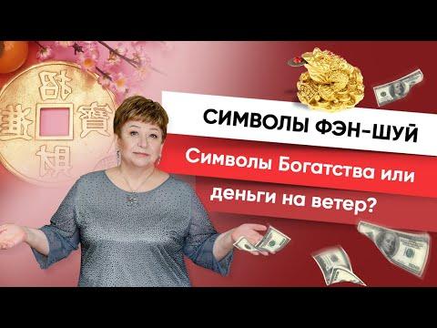 0 Символы Фен-Шуй: Символы Богатства или Деньги на Ветер?