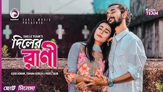 Diler Rani   দিলের রাণী   Chotto Cinema   Pavel Saab   Ishana   Asad Adnan   Bangla Short Film 2018