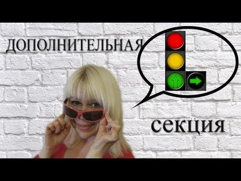 Светофор с дополнительной секцией - зеленая стрелка.