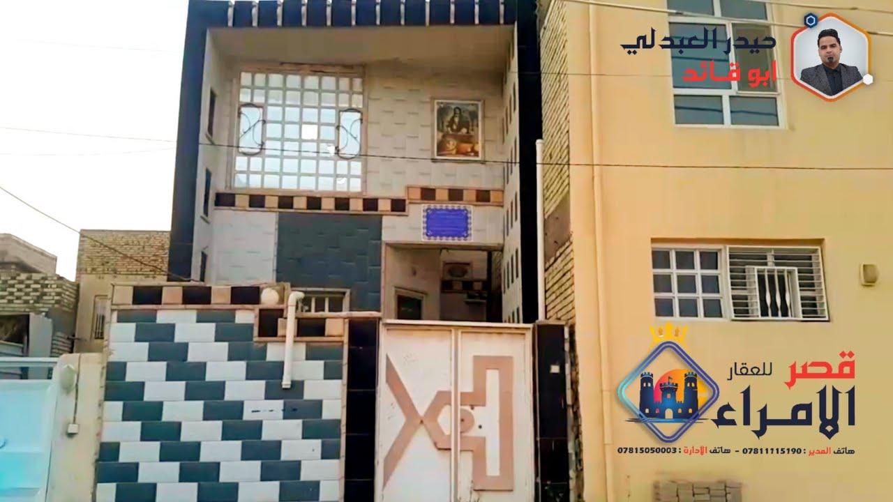 للبيع دار حي الجامعة/ نوع العقار طابو ملك صرف المساحة 100 م جميع التفاصيل بصندوق الوصف أسفل الفيديو