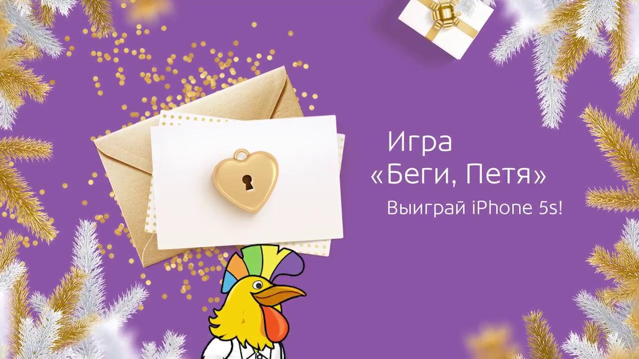 Беги, Петя! «Связной» дарит iPhone за игру!