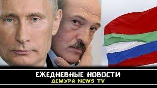 Договорняк Путина и Лукашенко, или рассказ о том, как Беларусь превращается в Белоруссию