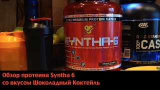 Обзор протеина Syntha 6. Отзыв о вкусе Шоколадный Коктейль