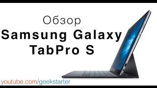 Обзор Samsung Galaxy Tab Pro S от GeekStarter