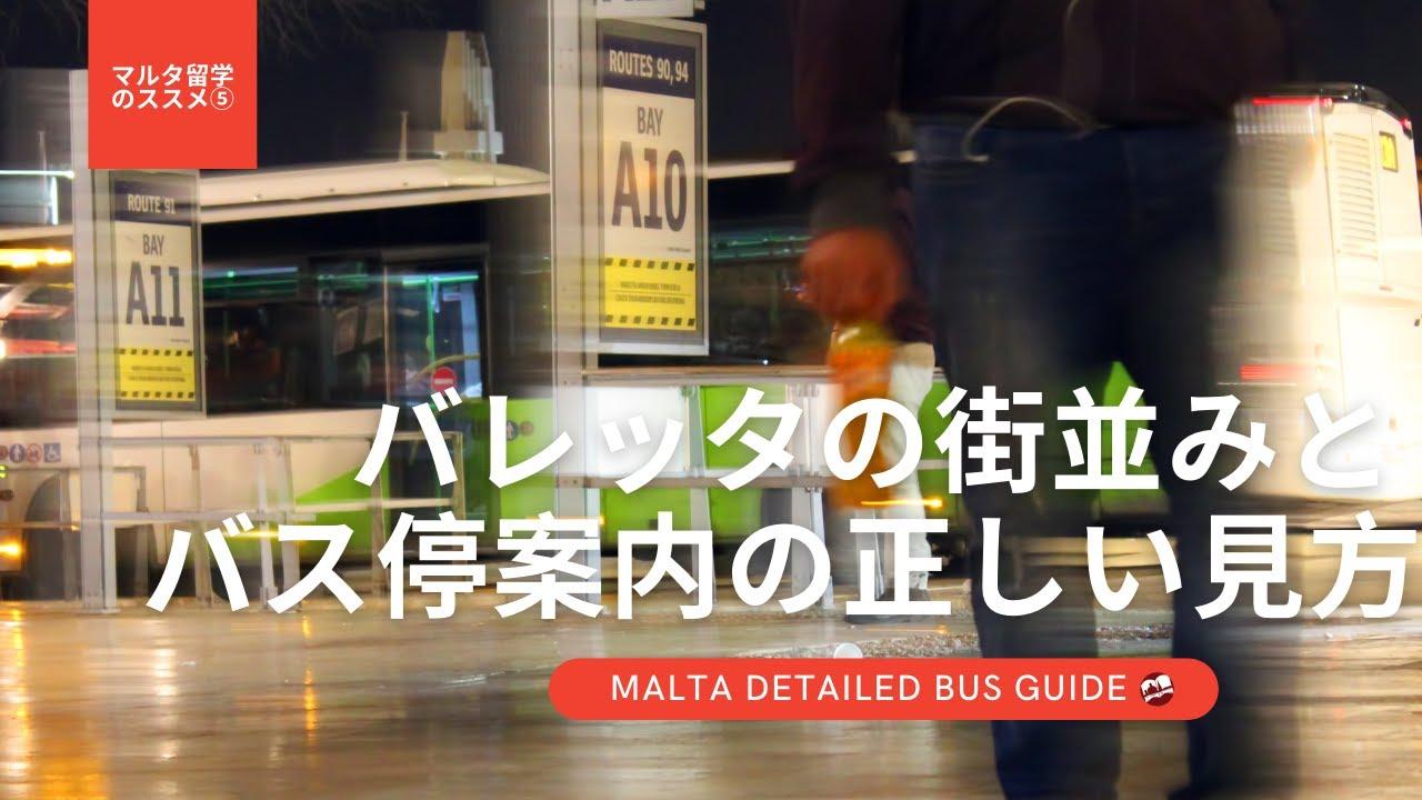 バレッタのバスターミナル 正しいバス停案内の見方   A guide for using buses in Malta