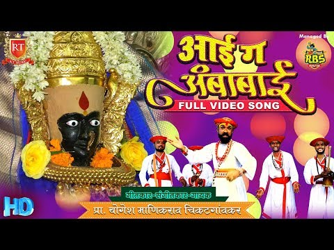 Aai Ga Amba Bai Full Song 2018   Navratri Special Song 2018   Ekvera Aai Ki Jai   RT Music