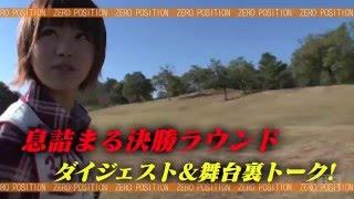SKE48のゴルフ女王がいよいよ決定! 百選錬磨の山内鈴蘭と期待の新星・...