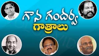 Gana Gandharvulua Gatram - Golden Singers Telugu Old Songs - గాన గంధర్వుల గాత్రం