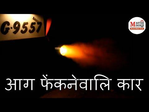 car exhaust flame thrower muffler tip