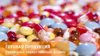Фармация будущего. Производство лекарств от «А» до «Я»