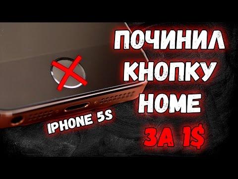 Сломал кнопку HOME на iPhone 5s и ПОЧИНИЛ ЗА 1 ДОЛЛАР !!! - Техно ARSIK