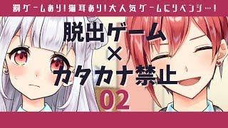 [LIVE] 【星天Live】脱出ゲーム×カタカナ語禁止【リターンズ】