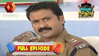 Kudumba Police EP-41 Real Full Episode