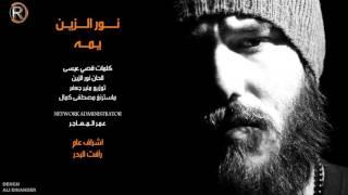 نور الزين - يمه / Offical Audio