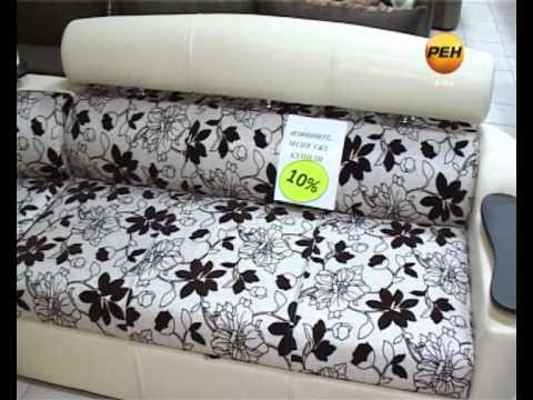 В салоне мебели «Амадей» скидки до 10%
