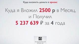 Куда вложить 30000 рублей чтобы заработать, мой эсперемент