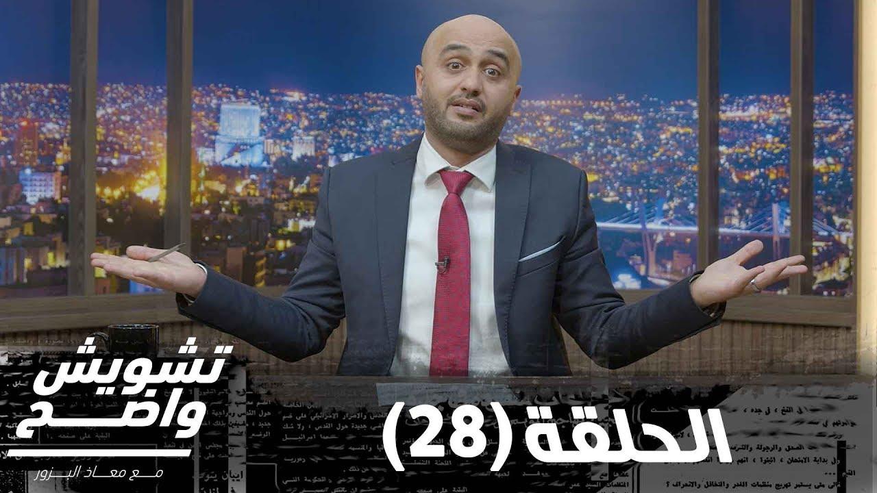 تشويش واضح - الحلقة الثامنة  و العشرون - الموسم الثاني عشر