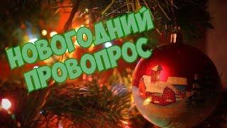 ПРОвопрос #6 Как встретить новый год?(Подписывайтесь на канал чтобы не пропустить новые видео! Все привет, меня зовут Игорь и я снимаю шоу ПРОвоп..., 2015-12-31T21:00:01.000Z)