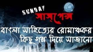 MAYA By Bibhutibhusan Bandapadhay - SUNDAY SUSPENSE