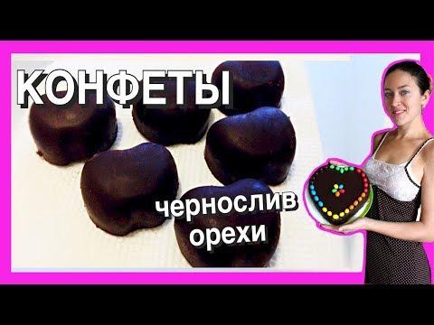 Чернослив с грецкими орехами в