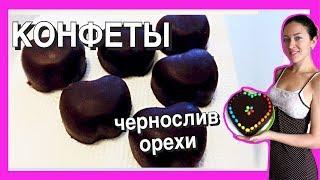 конфеты с черносливом и грецкими орехами, всего из трех ингредиентов!