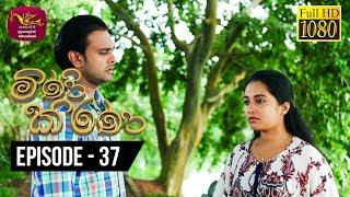 Mini Kirana | මිණි කිරණ | Episode - 37 | 2019-09-06 | Rupavahini Teledrama Thumbnail