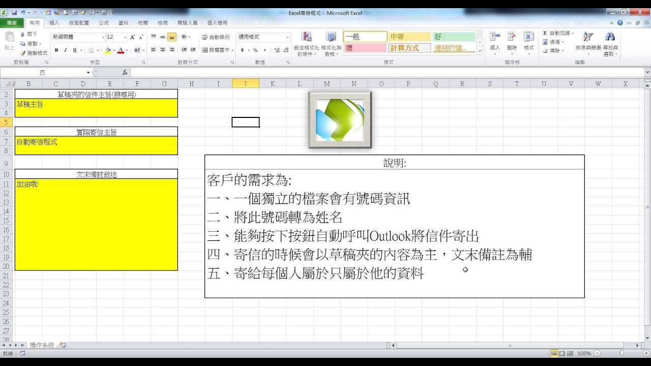 Excel自動寄信程式 - YouTube