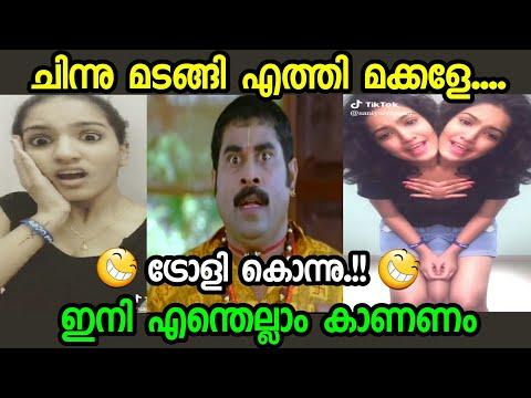 ചിന്നുവിന്റെ TikTok വെറുപ്പിക്കൽ | Saniya iyappan TikTok Troll Video | Chinnu |