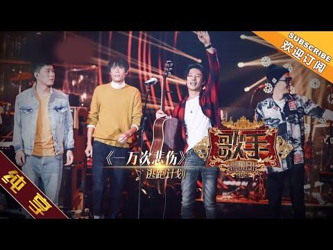 【纯享版】逃跑计划 《一万次悲伤》《歌手2019》第1期 Singer 2019 EP1【湖南卫视官方HD】