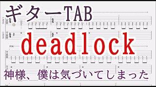 deadlock【ギターTAB譜】神様、僕は気づいてしまった/guitar tab/Kami-sama, I have noticed