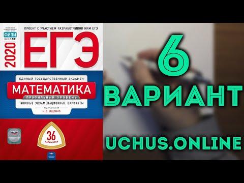 ЕГЭ математика профильный уровень 2020 Ященко 6 вариант целиком (36 вариантов)#10.20