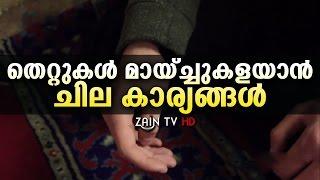 പാപങ്ങള് മായ്ച്ചുകളയാന് ചില കാര്യങ്ങള് | Super Islamic video | Zain TV HD