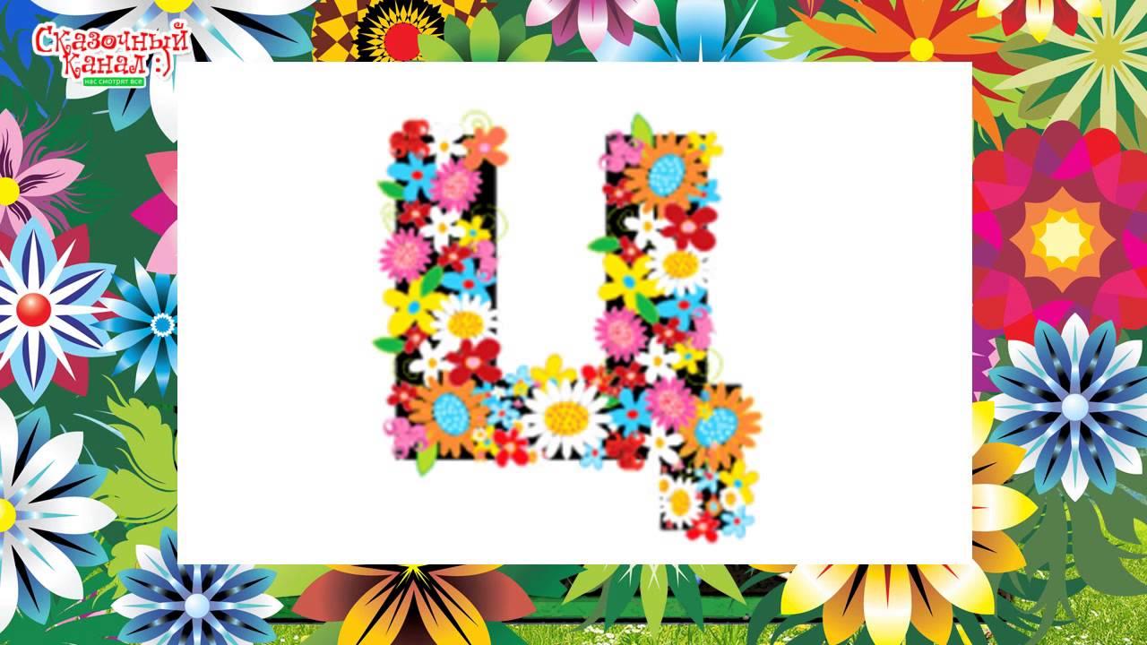 Цветочный алфавит для детей. Урок русского языка. Flower ...