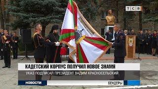 Кадетский корпус получил новое знамя