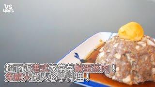 小小鄔》超下飯港式家常菜!免顧火簡單做鹹蛋蒸肉!《VS MEDIA》