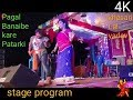 #Khesari Lal Yadav New Song Dance /# Pagal Banaibe Kare Patarki Bhojpuri Stage Program 2018