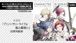 ボーイフレンド(仮)キャラクターCDシリーズ vanitas ドラマ「アニバーサリーライブは嵐の幕開け」