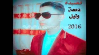 قصيدة دمعه وليل للشاعر وليد الجنابي استديوهات الفنان احمد الحسناوي2016