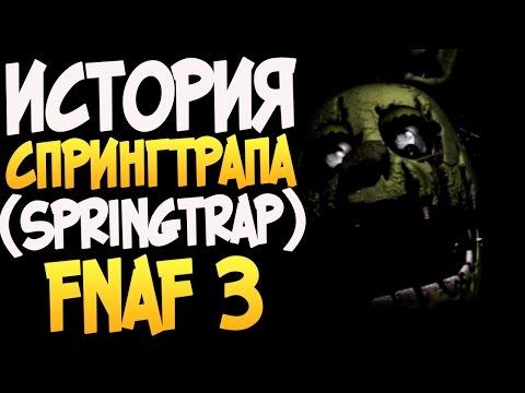 История Спрингтрапа (Springtrap) - FNAF 3