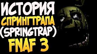 История Спрингтрапа Springtrap FNAF 3