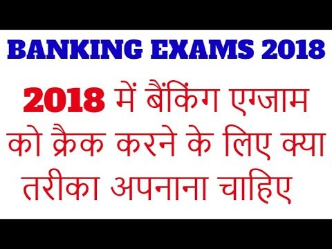 2018 BANKING EXAM PREPARATION STRATEGY || SELF EXPERIENCE GUIDENCE