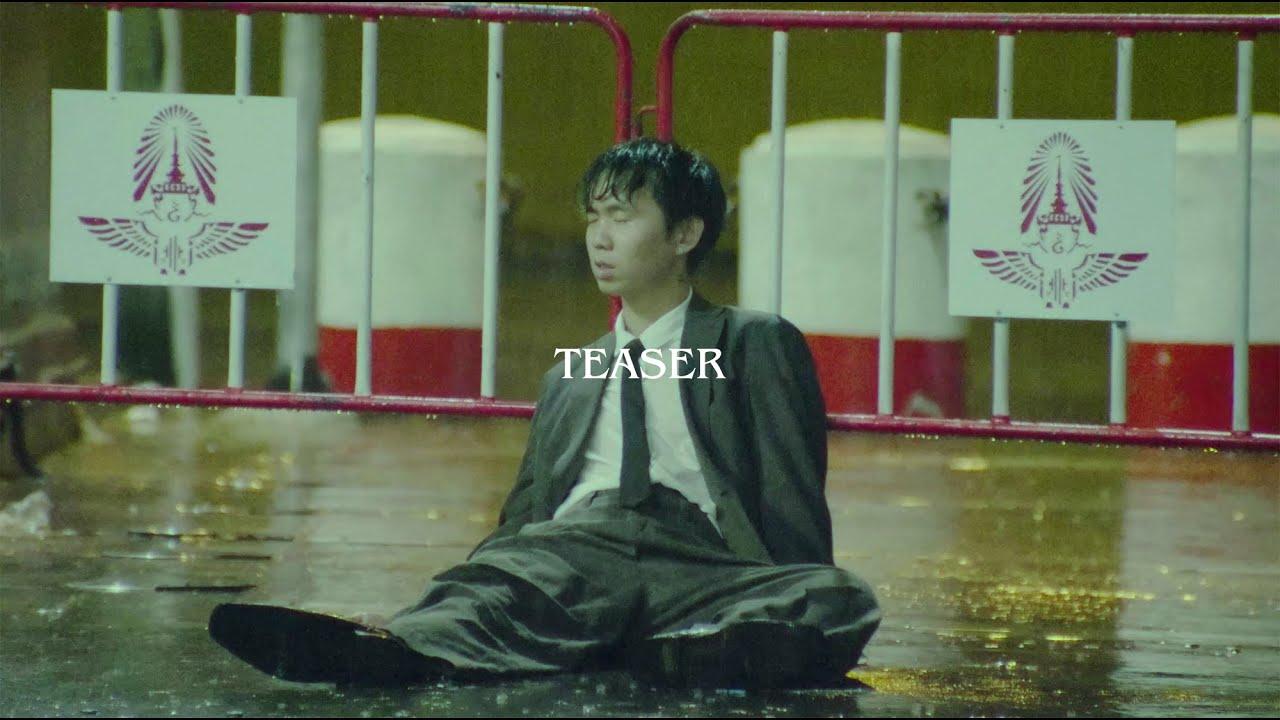 [TEASER MV] BAN GU ENG - ทำเพื่อฉันคือเธอทำเพื่อตัวเอง