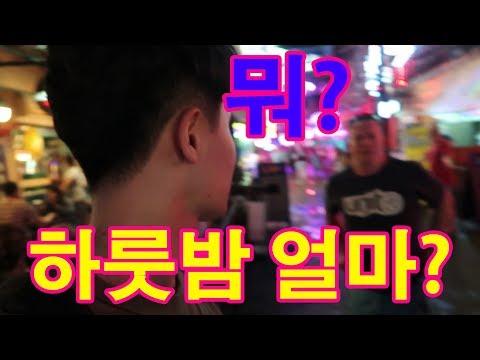 Thailand shocking streets Experience: Cowboy, Nana plaza, Patpong street