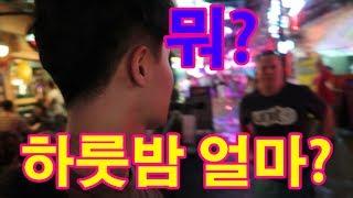 태국 방콕의 3대 유흥가거리 직접 가보니 엄청난 충격!! 소문이 전부 사실이었다니.. l 세계일주#21