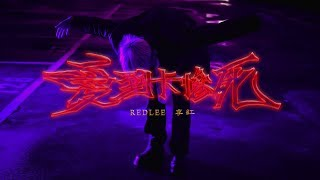 李紅 REDLEE -【愛到卡慘死】(Official Video)