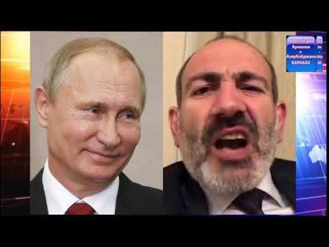 Пашинян бросил вызов Путину в Москве