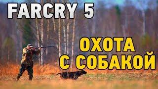 Far Cry 5 # Охота с собакой