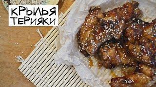 Крылья Терияки\Tasty Cook