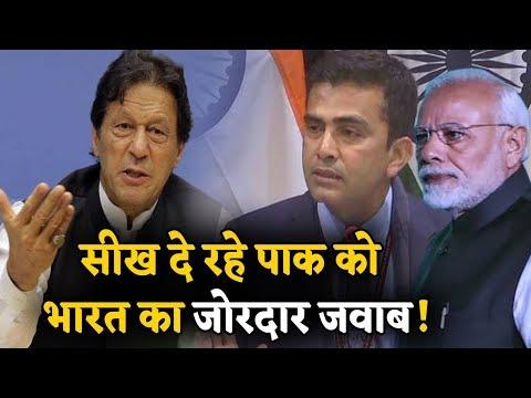 CAB पर Pak को लगी मिर्ची तो फिर भारत ने दिखाई असली औकात !