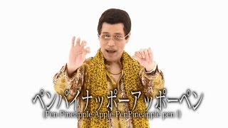 PPAP (Pen-Pineapple-Apple-Pen) / ピコ太郎